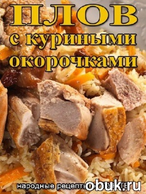Книга Плов с куриными окорочками (2013) HD
