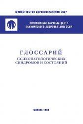 Книга Глоссарий психопатологических синдромов и состояний
