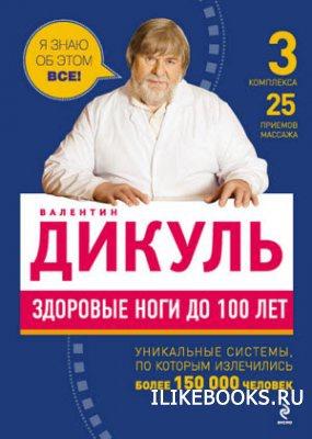 Книга Дикуль Валентин - Здоровые ноги до 100 лет