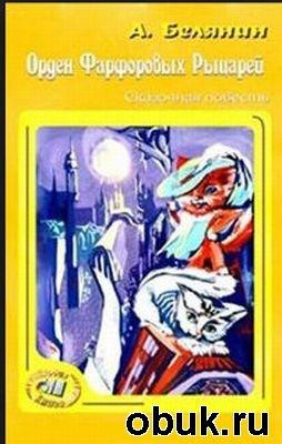 Книга Андрей Белянин - Орден Фарфоровых Рыцарей (Аудиоспектакль)