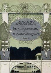 Книга Москва в ее прошлом и настоящем. Выпуск 9