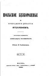 Книга Польское бескоролевье по прекращении династии Ягеллонов