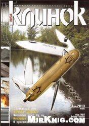 Журнал Клинок №3 2013
