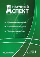 Журнал Научный аспект №1, 2014. Том 1