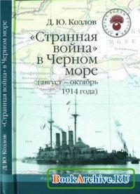 """Аудиокнига """"Странная война"""" в Черном море (август-октябрь 1914 года)"""