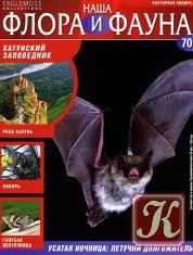 Журнал Книга Наша флора и фауна № 70 2014