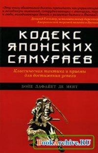 Книга Кодекс японских самураев: Классическая тактика и приёмы для достижения успеха