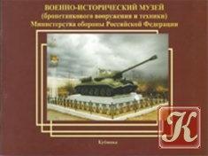 Книга Книга Военно-исторический музей - Бронетанкового Вооружения и Техники МО РФ
