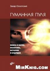 Книга Гуманная пуля. Книга о науке, политике, истории и будущем (сборник)