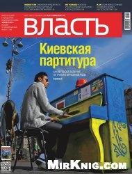 Журнал Коммерсантъ Власть №42 2014