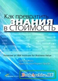 Как превратить знания в стоимость. Решения от IBM Institute for Business Value