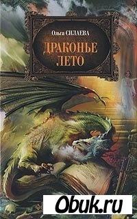 Книга Ольга Силаева. Драконье лето