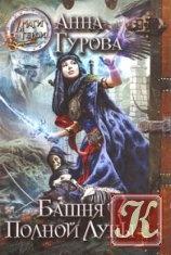 Книга Башня Полной Луны