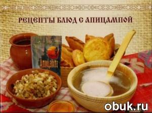 Рецепты блюд с апицампой