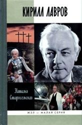 Книга Кирилл Лавров