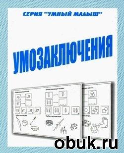 Журнал Умозаключения. Рабочая тетрадь