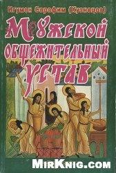 Книга Мужской общежительный устав