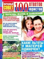 Журнал 1000 ответов юристов №5 2013