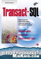 Книга Transact-SQL (+диск)