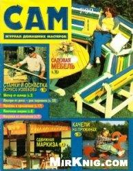 Сам (журнал домашних мастеров) №7 1999