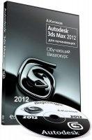 Книга Autodesk 3ds Max 2012 для начинающих. Обучающий видекурс (2012) видео: mp4 3328Мб