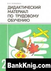 Книга Дидактический материал по трудовому обучению. – 2-й класс djvu 19,55Мб
