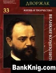 Журнал Великие композиторы. Жизнь и творчество. 33. Дворжак pdf / djvu 11,91Мб