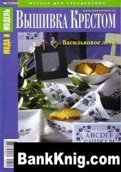 Журнал Мода и модель. Вышивка крестом 07 (2009) jpeg 18,78Мб
