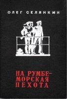 Журнал На румбе - морская пехота pdf 16Мб