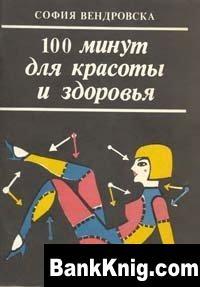 Книга София Вендровска. 100 минут для красоты и здоровья
