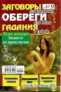 Журнал Заговоры Обереги Гадания №9 2012.
