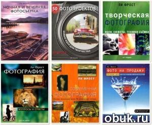 Книга Сборник книг по фотографии: Ли Фрост (Lee Frost) (2002-2011) PDF, DjVu