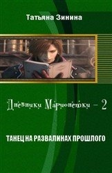 Книга Дневники Марионетки-2. Танец на развалинах прошлого
