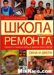 Книга Школа Ремонта. Окна и двери