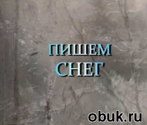 Книга Игорь Сахаров - Пишем снег (2012/ WEBRip/ RUS)