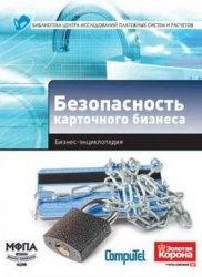 Книга Безопасность карточного бизнеса. Бизнес-энциклопедия
