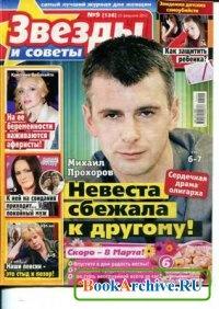 Журнал Звёзды и совет № 9, 2012.