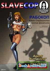 Рабокоп или Агент Спермоглотка против Фанатиков.