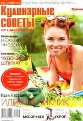 Кулинарные советы от «Нашей кухни» №5 2012