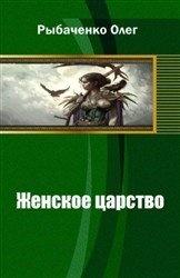 Книга Женское царство