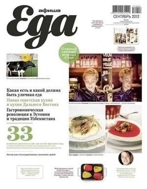 Журнал Афиша Еда №6 2012