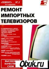 Книга Ремонт импортных телевизоров. Серия «Ремонт», выпуск 2.