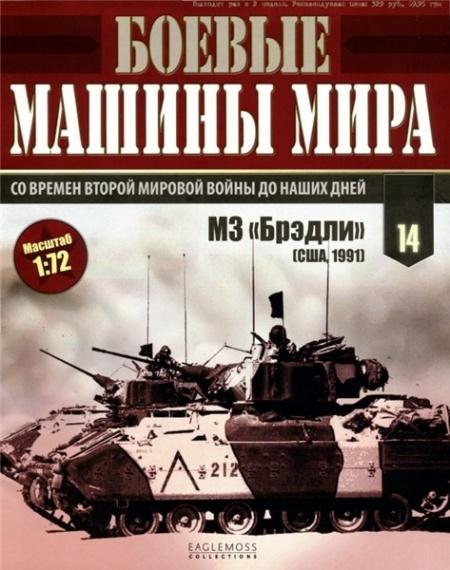 Книга Журнал:Боевые машины мира №13 (август 2014)