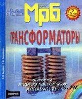 Книга Трансформаторы бытовой радиоэлектронной аппаратуры (2-е издание)