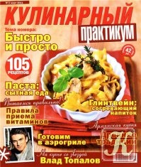 Журнал Кулинарный практикум №3 2011