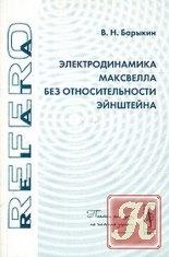 Книга Электродинамика Максвелла без относительности Эйнштейна