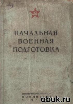 Книга Начальная военная подготовка (издание 1940 г.)