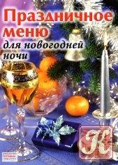 Журнал Готовим с шеф-поваром. Спецвыпуск №10 2010. Праздничное меню для новогодней ночи