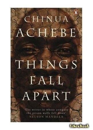 Книга Распад,  Чинуа Ачебе (1958)