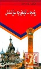 Книга Русско-уйгурский разговорник